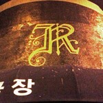 R Bar, Korea Town